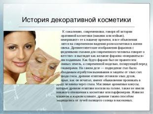 История декоративной косметики К сожалению, современники, говоря об истории д
