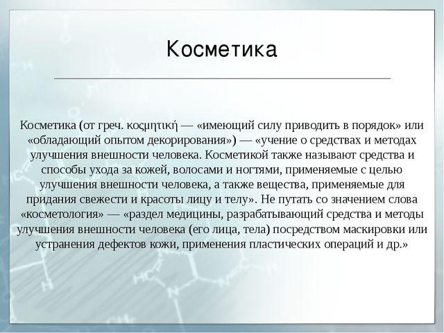 Косметика Косметика (от греч. κοςμητική — «имеющий силу приводить в порядок»...