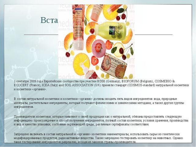 1 сентября 2009 года Европейские сообщества при участии BDIH (Germany), BIOFO...