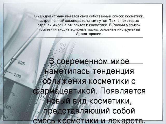В каждой стране имеется свой собственный список косметики, закрепленный закон...
