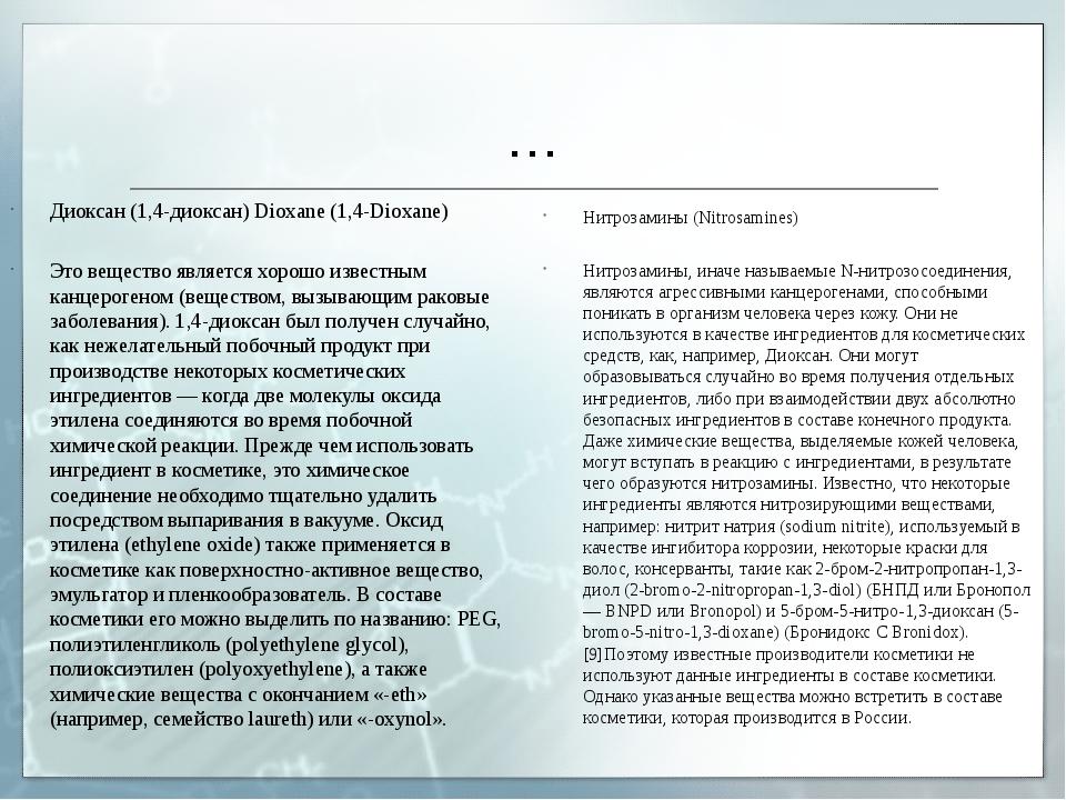 … Диоксан (1,4-диоксан) Dioxane (1,4-Dioxane) Это вещество является хорошо из...
