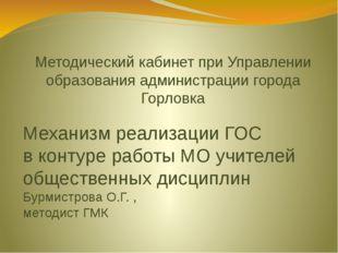 Методический кабинет при Управлении образования администрации города Горловка