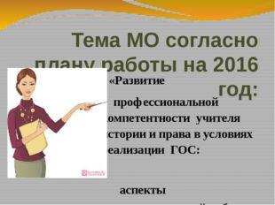 Тема МО согласно плану работы на 2016 год: «Развитие профессиональной компете