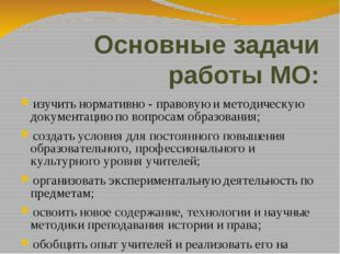 Основные задачи работы МО: изучить нормативно - правовую и методическую докум