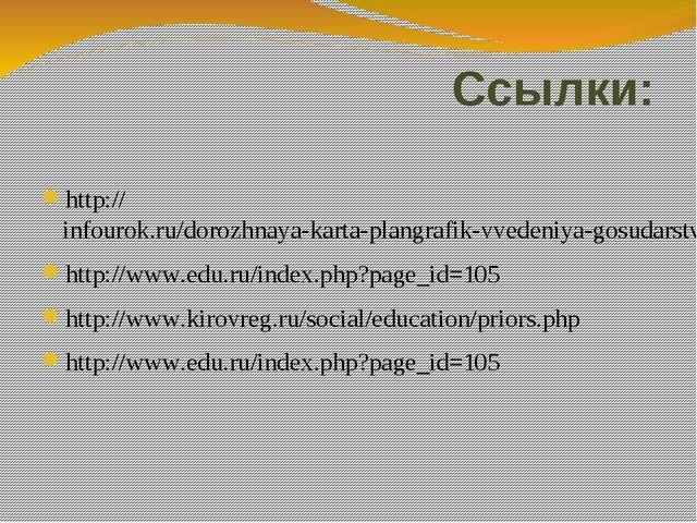 Ссылки: http://infourok.ru/dorozhnaya-karta-plangrafik-vvedeniya-gosudarstven...