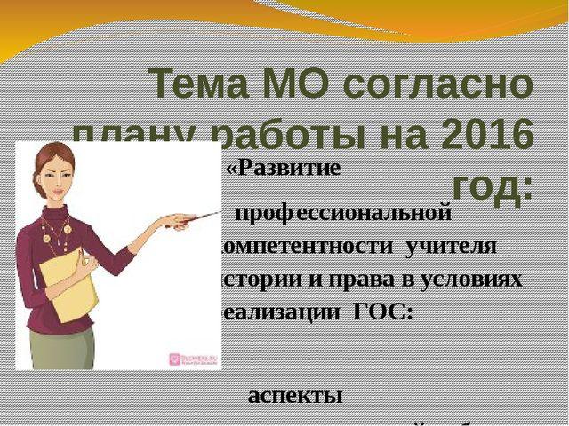 Тема МО согласно плану работы на 2016 год: «Развитие профессиональной компете...