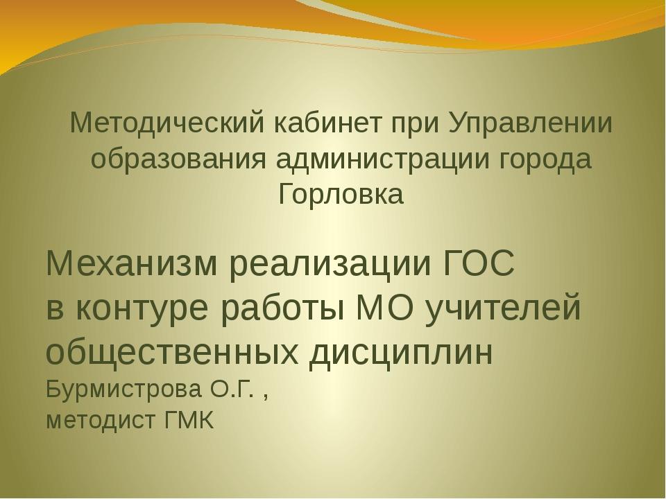Методический кабинет при Управлении образования администрации города Горловка...