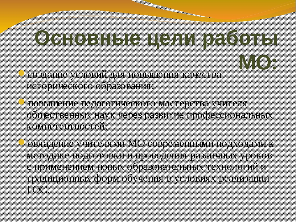 Основные цели работы МО: создание условий для повышения качества историческог...