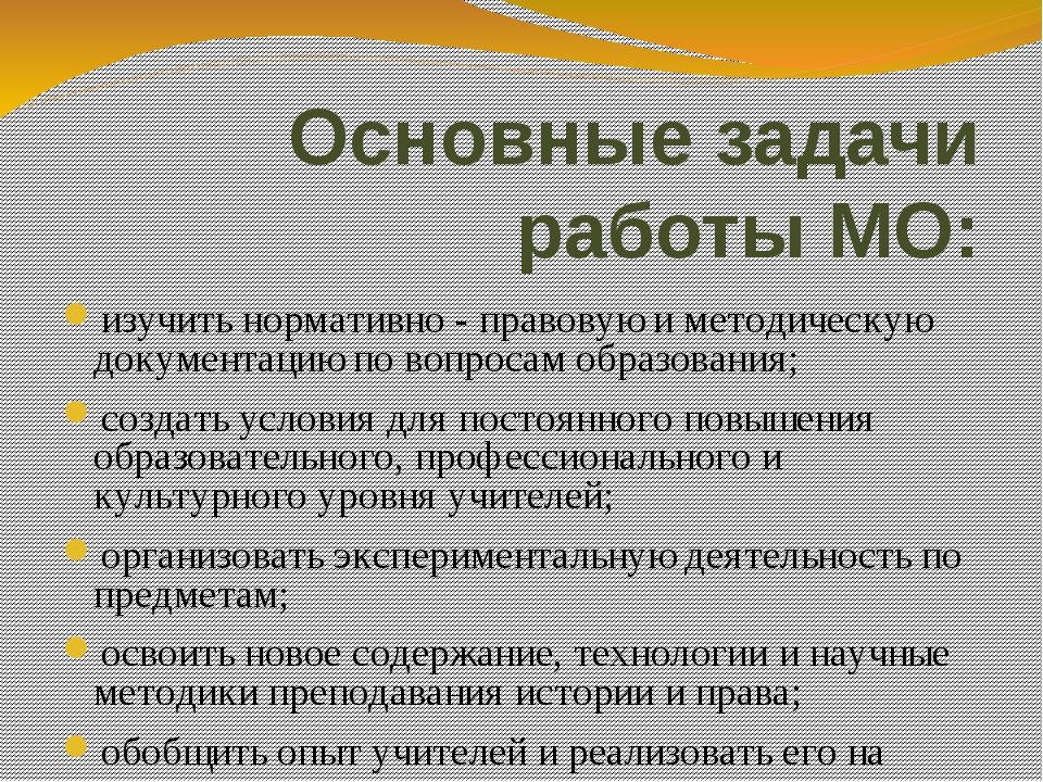 Основные задачи работы МО: изучить нормативно - правовую и методическую докум...