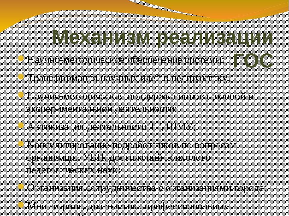 Механизм реализации ГОС Научно-методическое обеспечение системы; Трансформаци...
