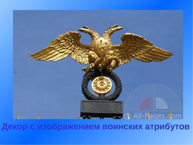 Декор с изображением воинских атрибутов