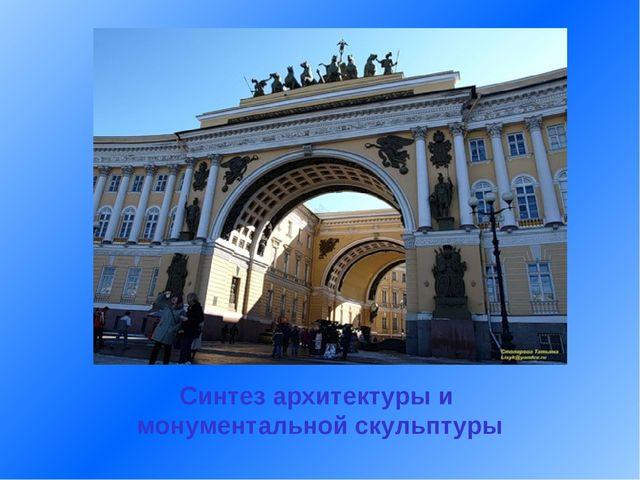 Синтез архитектуры и монументальной скульптуры