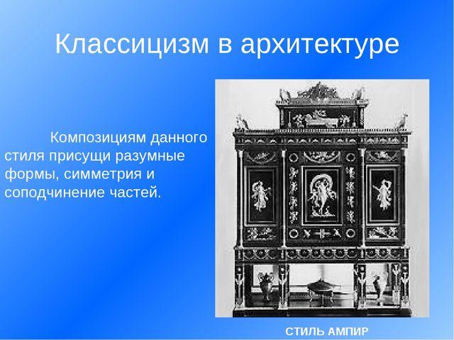 Классицизм в архитектуре Композициям данного стиля присущи разумные формы, с...