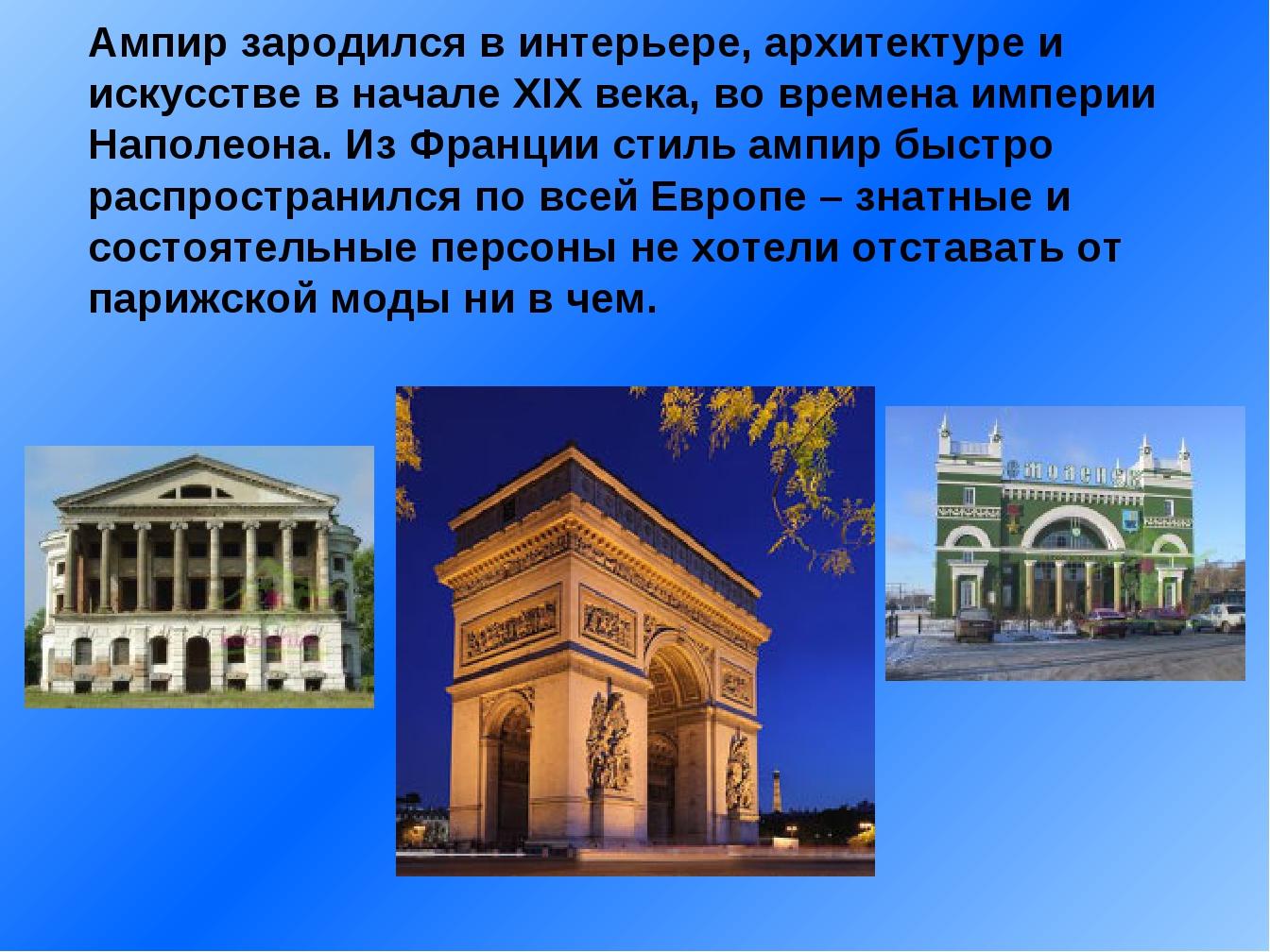 Ампир зародился в интерьере, архитектуре и искусстве в начале XIX века, во вр...