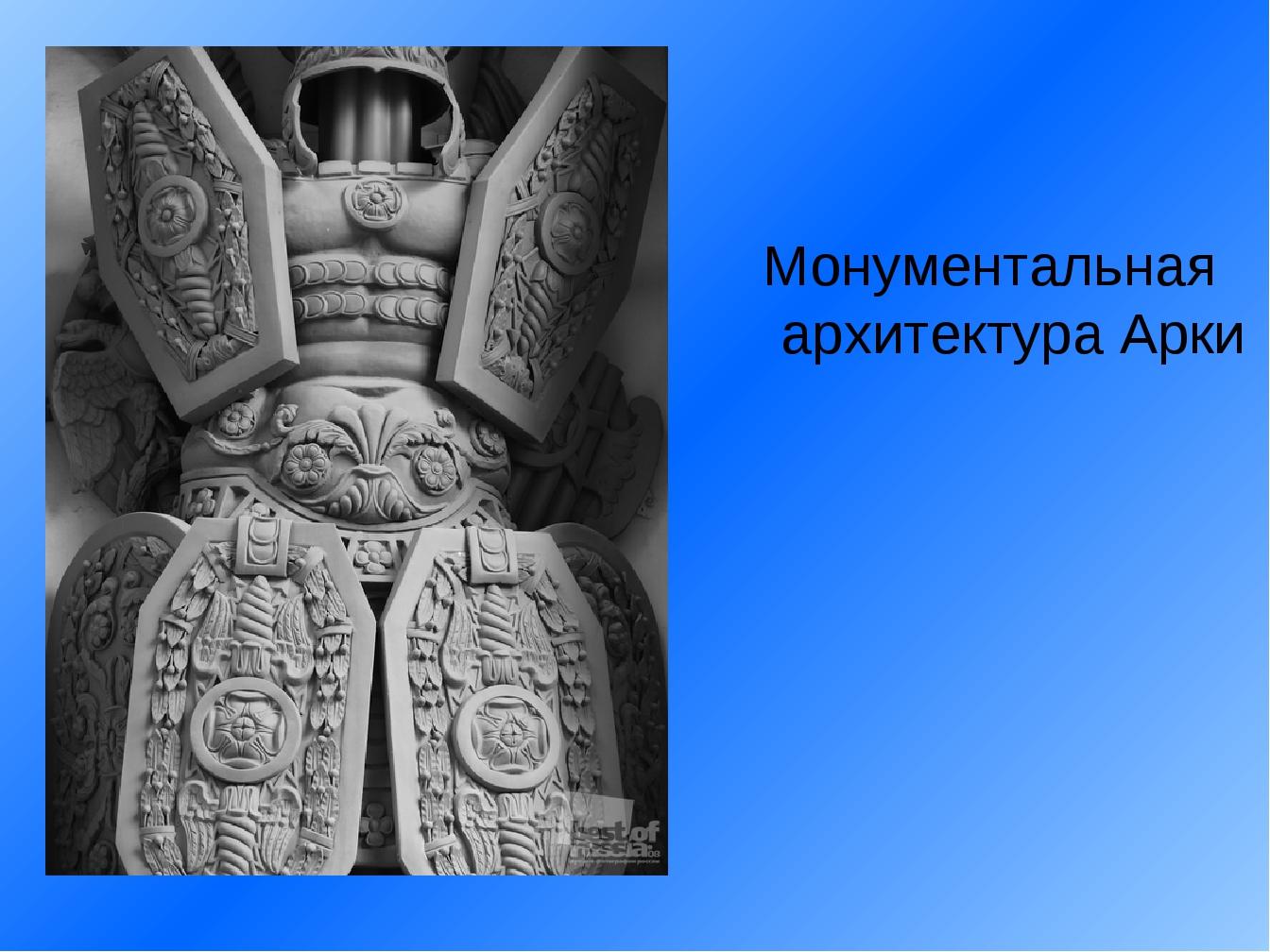 Монументальная архитектура Арки