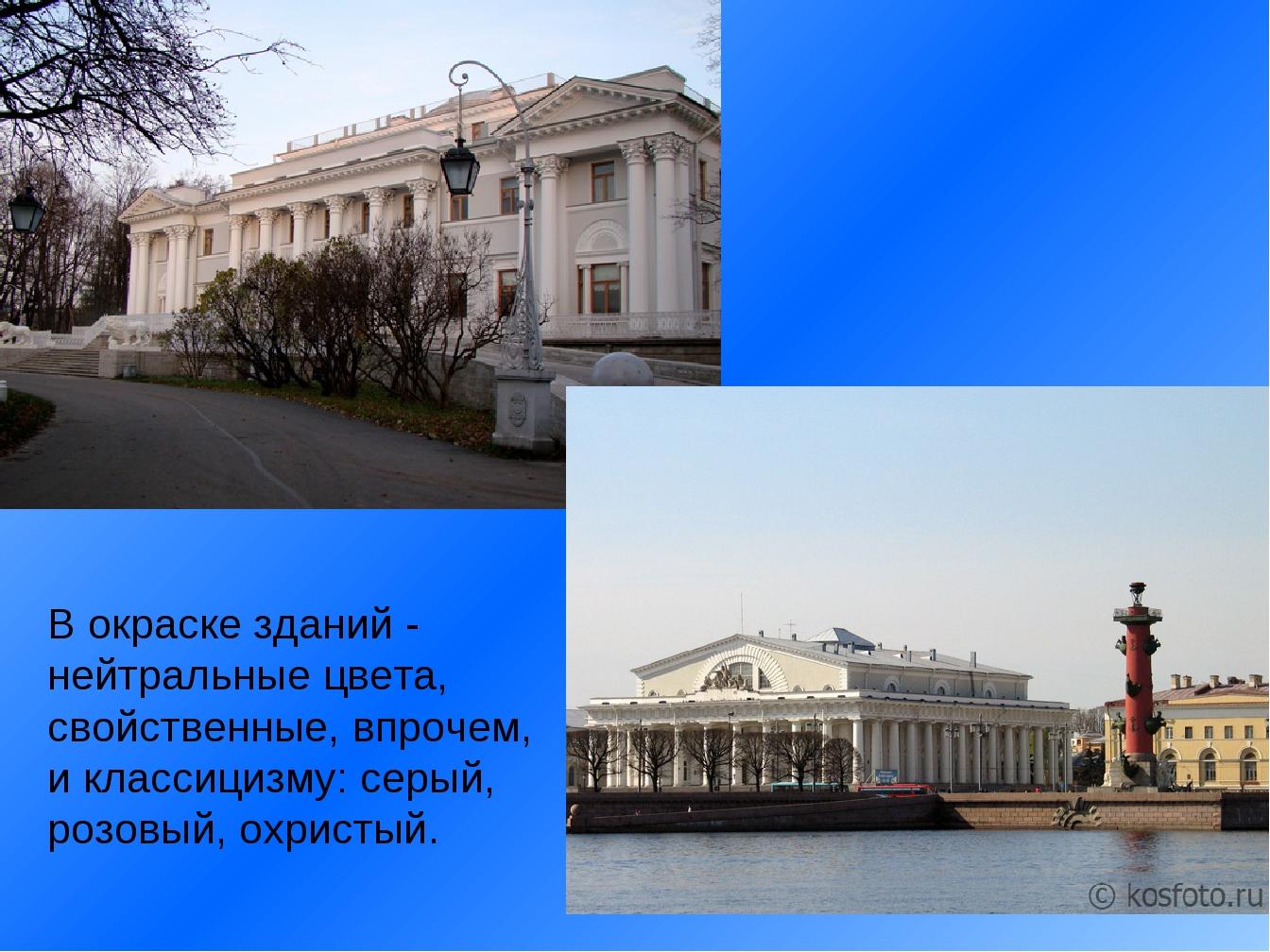 В окраске зданий - нейтральные цвета, свойственные, впрочем, и классицизму: с...