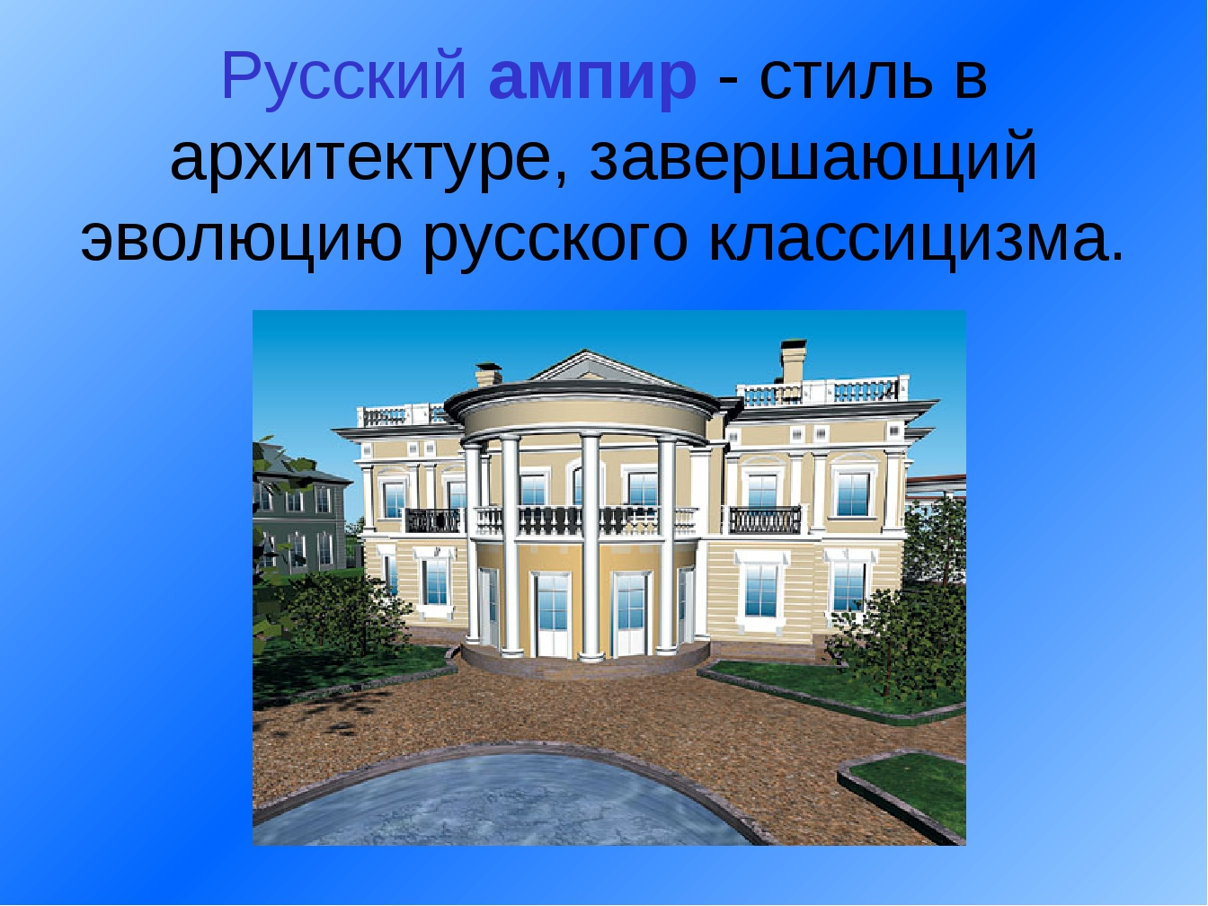 Русский ампир - стиль в архитектуре, завершающий эволюцию русского классициз...