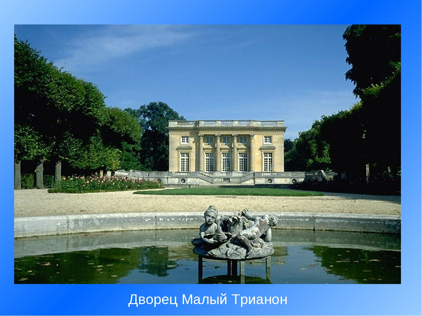 Дворец Малый Трианон