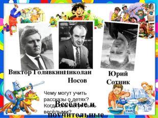 Николай Носов Виктор Голявкин Юрий Сотник Весёлые и поучительные рассказы о д