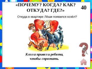 «ОТКУДА ЭТА ФРАЗА» 10 «Огурцы» Н. Носов Один раз Павлик взял с собой Котьку н