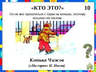 30 Гриша Уточкин («Дрессировщики» Ю.Сотник) «КТО ЭТО?» Он согласился стать ас