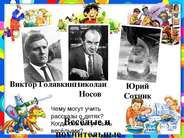 Николай Носов Виктор Голявкин Юрий Сотник Весёлые и поучительные рассказы о д...