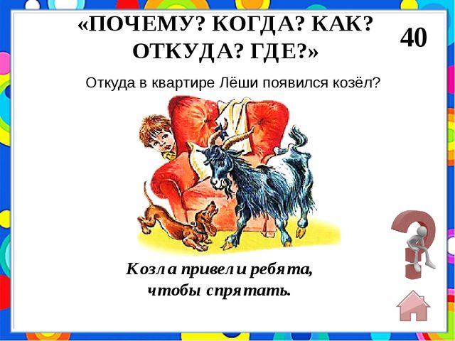 «ОТКУДА ЭТА ФРАЗА» 10 «Огурцы» Н. Носов Один раз Павлик взял с собой Котьку н...