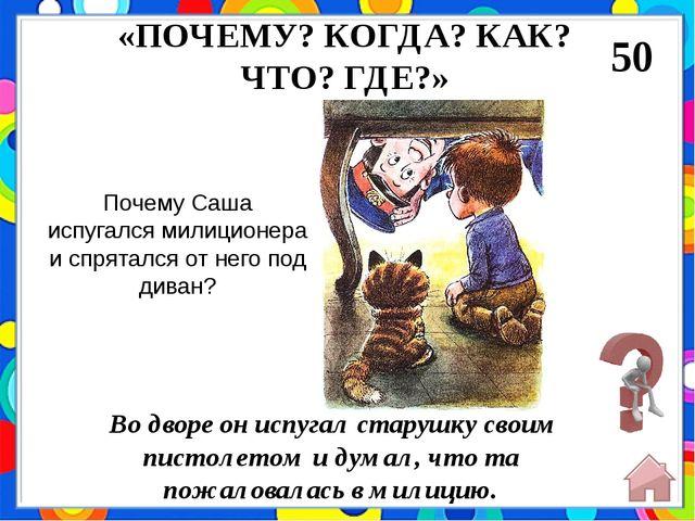 20 «Тетрадки под дождём» В. Голявкин «ОТКУДА ЭТА ФРАЗА»