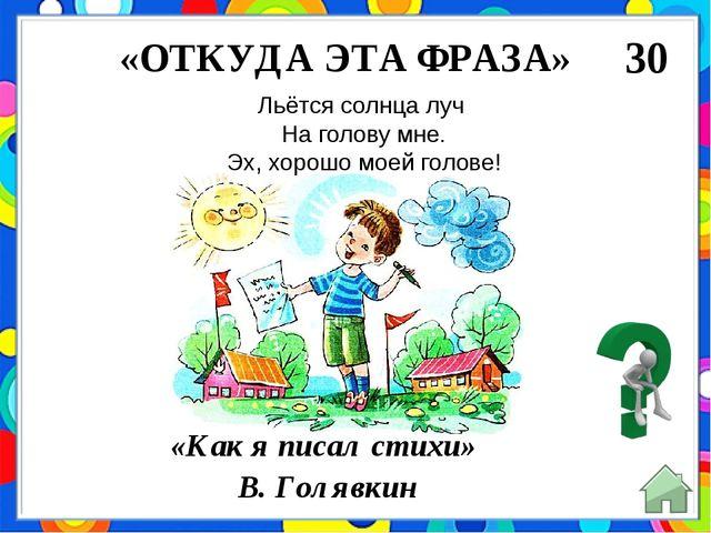 «Дрессировщики» Ю. Сотник 50 «ОТКУДА ЭТА ФРАЗА»