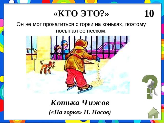 30 Гриша Уточкин («Дрессировщики» Ю.Сотник) «КТО ЭТО?» Он согласился стать ас...