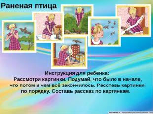 Раненая птица Инструкция для ребенка: Рассмотри картинки. Подумай, что было