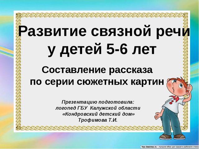 Составление рассказа по серии сюжетных картин Развитие связной речи у детей...