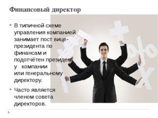 Финансовый директор В типичной схеме управления компанией занимает пост вице-