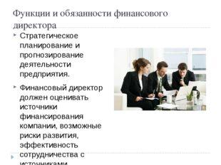 Функции и обязанности финансового директора Стратегическое планирование и про