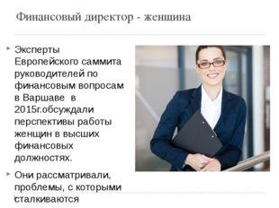 Финансовый директор - женщина Эксперты Европейского саммита руководителей по