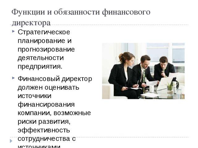 Функции и обязанности финансового директора Стратегическое планирование и про...