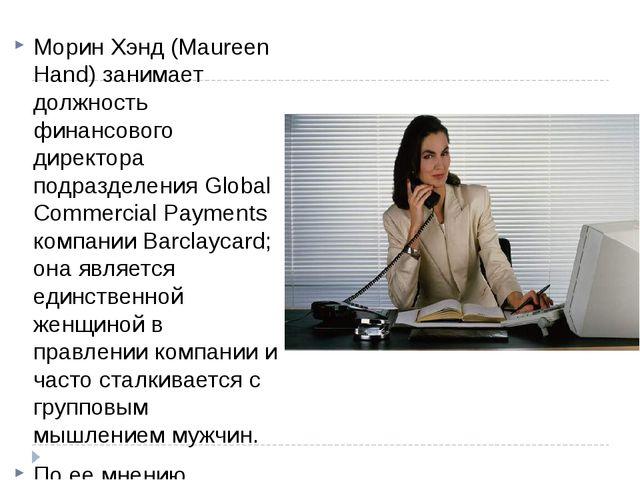 Морин Хэнд (Maureen Hand) занимает должность финансового директора подразделе...