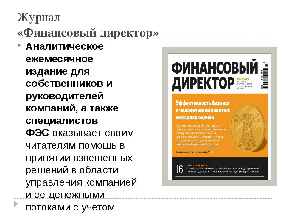 Журнал «Финансовый директор» Аналитическое ежемесячное издание для собствен...