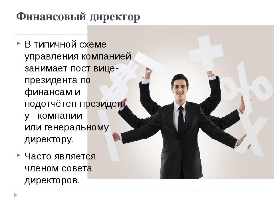 Финансовый директор В типичной схеме управления компанией занимает пост вице-...