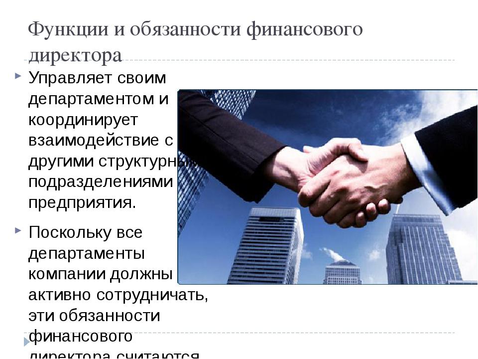 Функции и обязанности финансового директора Управляет своим департаментом и к...