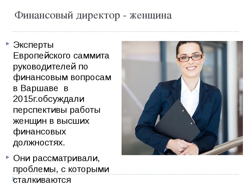 Финансовый директор - женщина Эксперты Европейского саммита руководителей по...