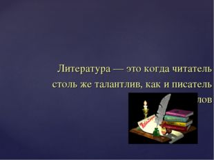 Литература — это когда читатель столь же талантлив, как и писатель М. Светлов