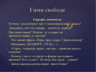 Гимн свободе Строфа- антитеза Почему соседствуют три (!) восклицательных знак