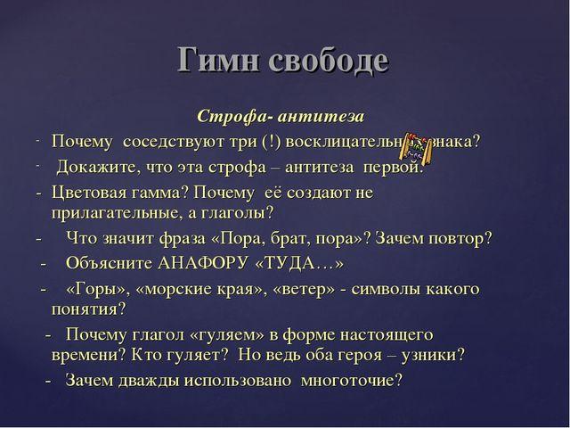Гимн свободе Строфа- антитеза Почему соседствуют три (!) восклицательных знак...