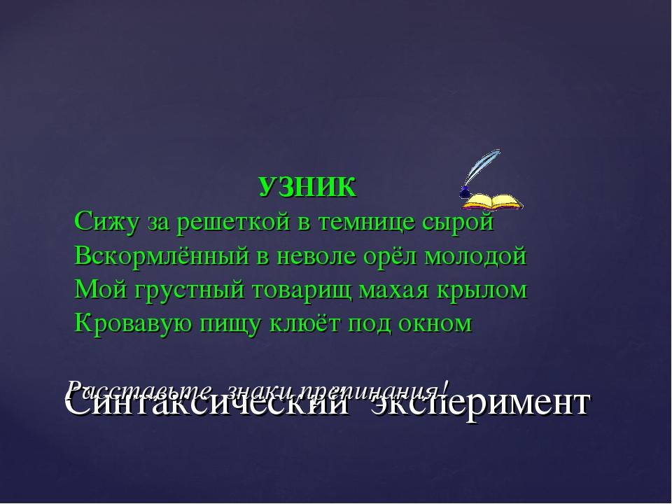 Синтаксический эксперимент УЗНИК Сижу за решеткой в темнице сырой Вскормлённы...