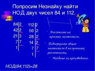Попросим Незнайку найти НОД двух чисел 84 и 112. 84 2 42 2 21 3 7 7 1 112 2 5