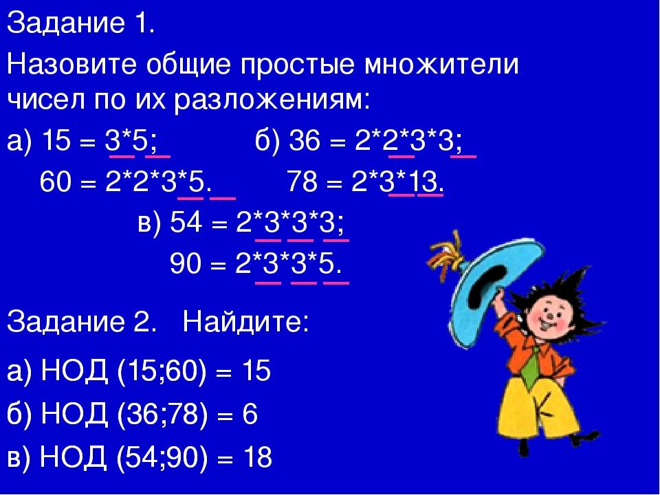 Задание 1. Назовите общие простые множители чисел по их разложениям: а) 15 =...