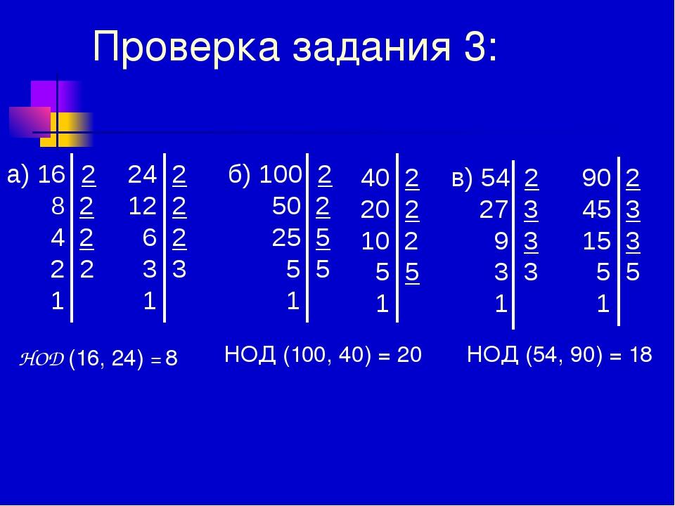 Проверка задания 3: НОД (54, 90) = 18 НОД (16, 24) = 8 НОД (100, 40) = 20 а)...