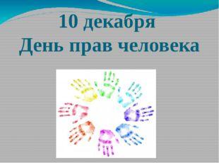 10 декабря День прав человека