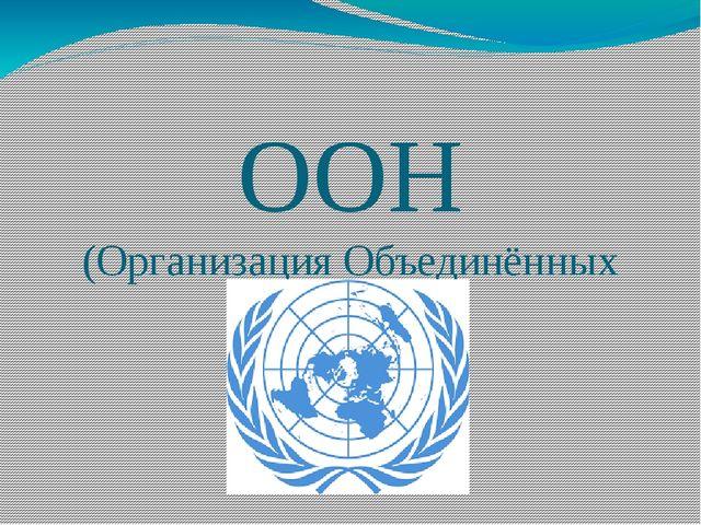 ООН (Организация Объединённых наций)
